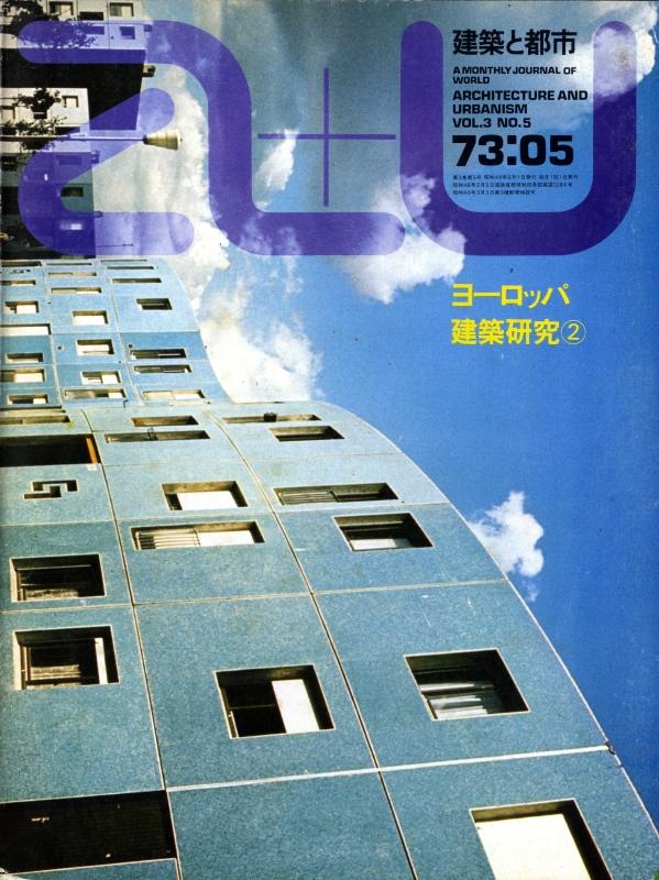建築と都市 a+u 73:05 1973年5月号 ヨーロッパ建築研究2