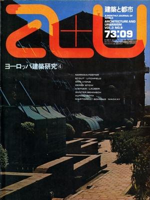 建築と都市 a+u 73:09 1973年9月号 ヨーロッパ建築研究4