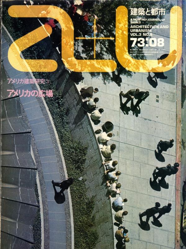 建築と都市 a+u 73:08 1973年8月号 アメリカ建築研究3 アメリカの広場