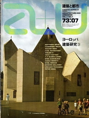 建築と都市 a+u 73:07 1973年7月号 ヨーロッパ建築研究3