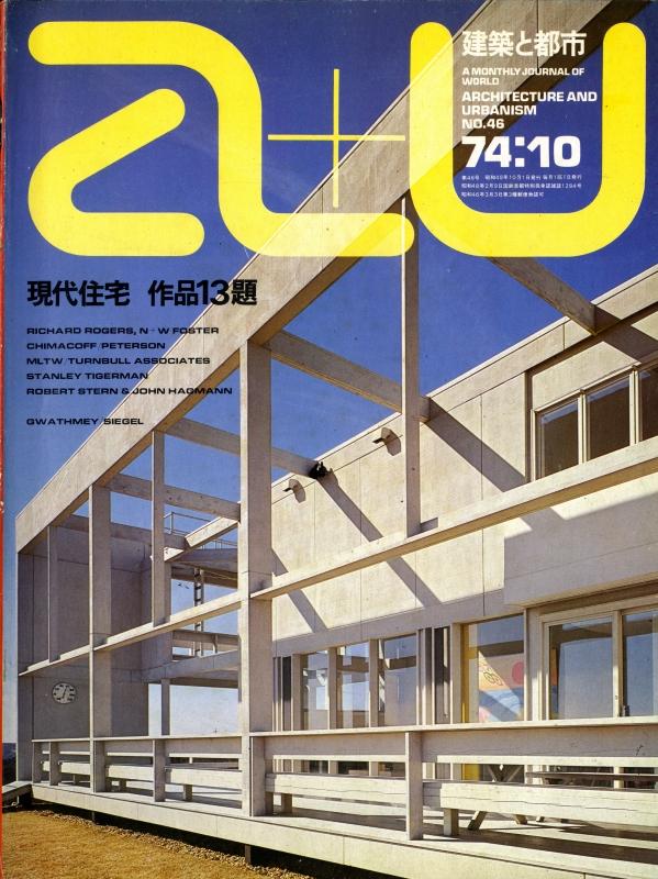 建築と都市 a+u #46 1974年10月号 現代住宅 作品13題