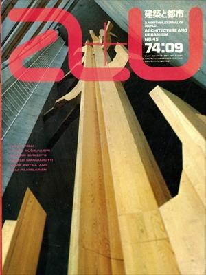 建築と都市 a+u #45 1974年9月号 作品12題