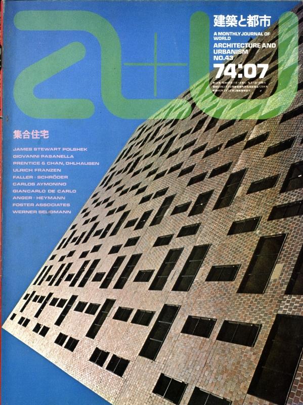 建築と都市 a+u #43 1974年7月号 集合住宅