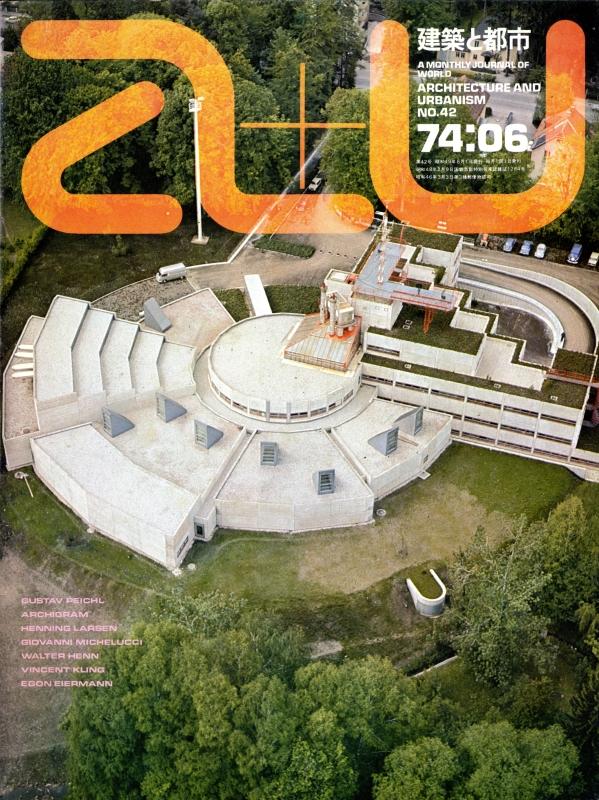 建築と都市 a+u #42 1974年6月号 グスタフ・パイヒル