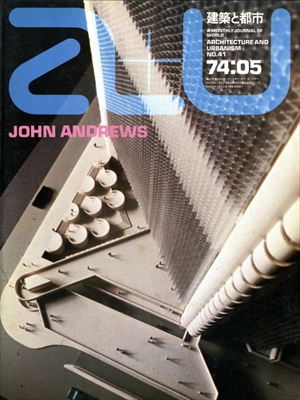 建築と都市 a+u #41 1974年5月号 ジョン・アンドリュース