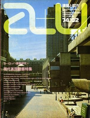 建築と都市 a+u #38 1974年2月号 ヨーロッパ建築研究6 現代英国建築特集