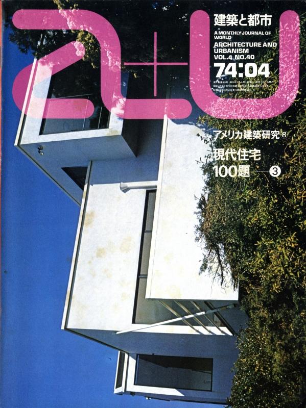 建築と都市 a+u #40 1974年4月号 アメリカ建築研究8 現代住宅100題3