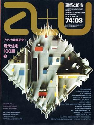 建築と都市 a+u #39 1974年3月号 アメリカ建築研究7 現代住宅100題2