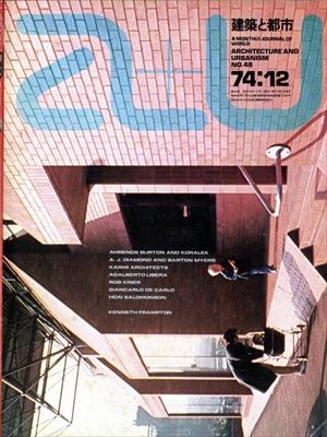 建築と都市 a+u #48 1974年12月号 作品9題