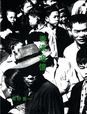 香港追憶 1958 [サイン入]