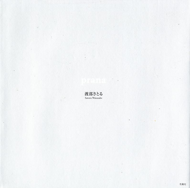 prana (プラーナ) [サイン入]