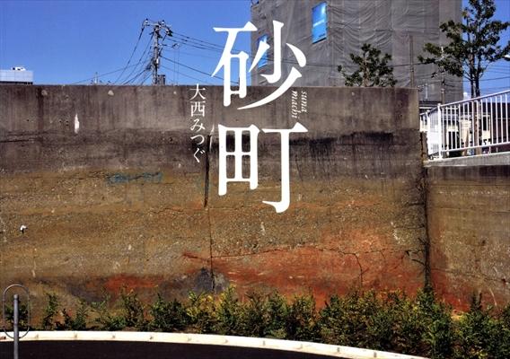 砂町 sunamachi [サイン入]