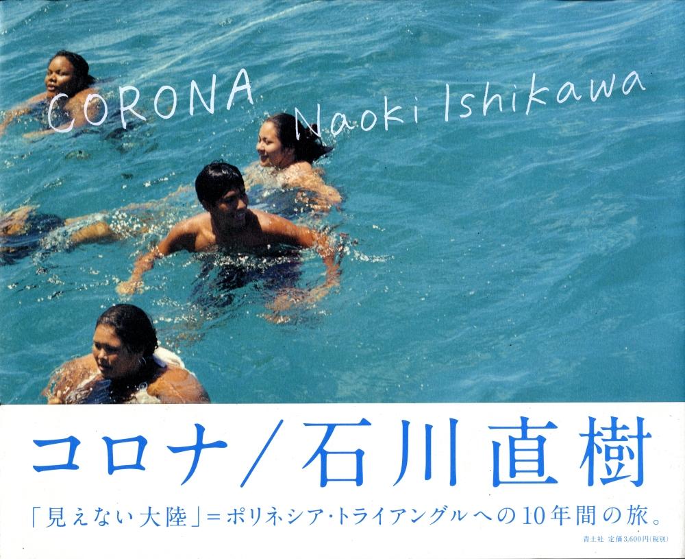 CORONA [サイン入]
