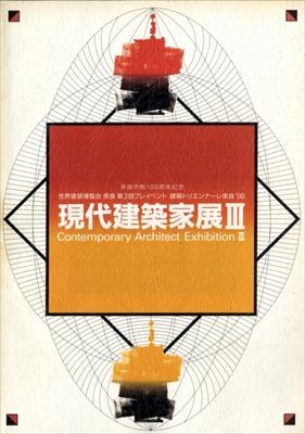 現代建築家展 3 - 世界建築博覧会第3回プレイベント トリエンナーレ奈良1998