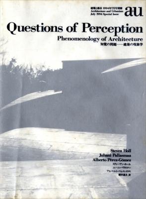 建築と都市 a+u 1994年7月別冊 知覚の問題-建築の現象学