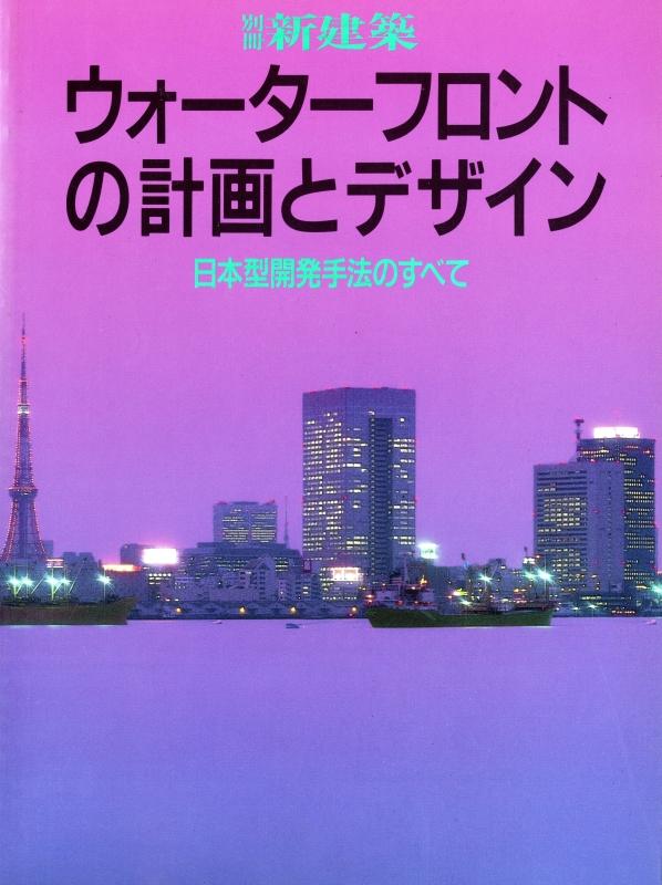 ウォーターフロントの計画とデザイン-日本型開発手法のすべて - 別冊新建築