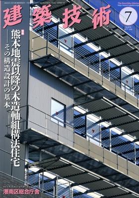 建築技術 2017年7月号 #810 熊本地震以降の木造軸組構法住宅-その構造設計の基本