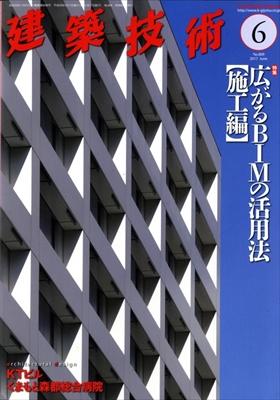 建築技術 2017年6月号 #809 広がるBIMの活用法【施工編】