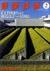 建築技術 2017年2月号 #805 CLT関連告示と構造設計への活用法