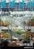 建築技術 2003年4月号 #639 建築技術者が知りたい土壌・地下水汚染対策