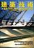 建築技術 2002年4月号 #627 最近のスタジアムにおける計画と技術