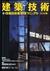建築技術 2002年2月号 #625 現場技術者「管理」マニュアル-仕上げ編-