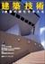 建築技術 2002年6月号 #629 建築の緑化を考える