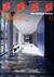 建築技術 2000年6月号 #604 環境をサポートする建築技術