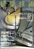 建築技術 2004年3月号 #650 ポンプ工法から見直す構造体コンクリートの品質