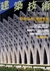 建築技術 2004年1月号 #648 断熱・気密を整理整頓(木造在来工法)