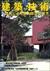 建築技術 2002年12月号 #635 性能による防火設計の行方