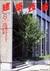 建築技術 1996年8月号 #557 建築のエイジングと汚れ対策
