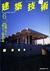 建築技術 1996年6月号 #555 事例に学ぶ納まりと防水対策