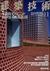 建築技術 2008年11月号 #706 木造住宅のここが知りたい【構造設計】