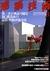 建築技術 2008年8月号 #703 第三者が検証可能なRC構造体の品質・性能評価方法