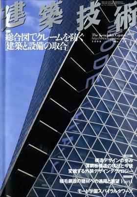 建築技術 2008年7月号 #702 総合図でクレームを防ぐ[建築と設備の取合]