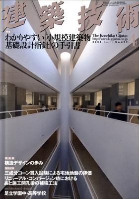 建築技術 2008年4月号 #699 わかりやすい『小規模建築物基礎設計指針』の手引書