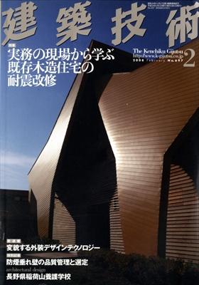 建築技術 2008年2月号 #697 実務の基礎から学ぶ既存木造住宅の耐震改修