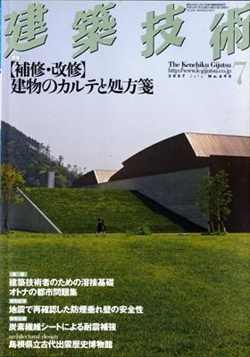 建築技術 2007年7月号 #690 【補修・改修】建物のカルテと処方箋