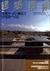 建築技術 2007年5月号 #688 木質ラーメン構法で住宅をつくる