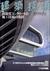 建築技術 2007年3月号 #686 高強度コンクリートの施工技術の現状
