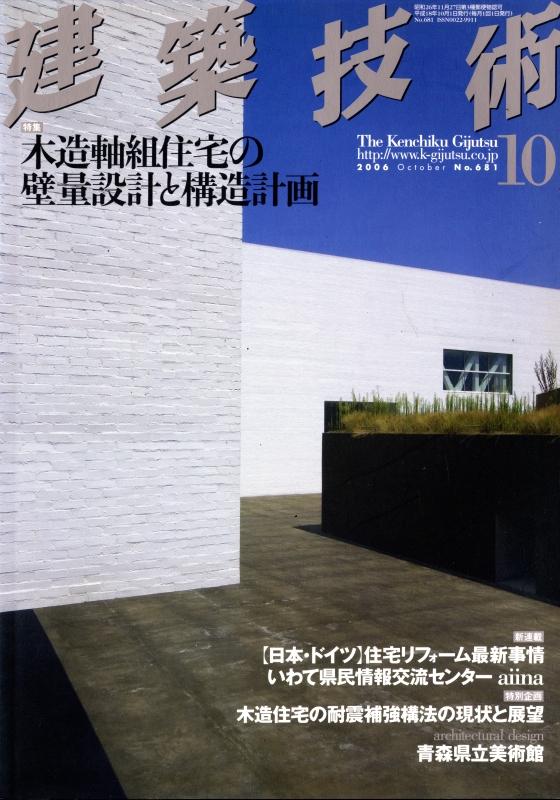 建築技術 2006年10月号 #681 木造軸組住宅の璧量設計と構造計画