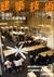 建築技術 2006年7月号 #678 最適な住宅の基礎地盤