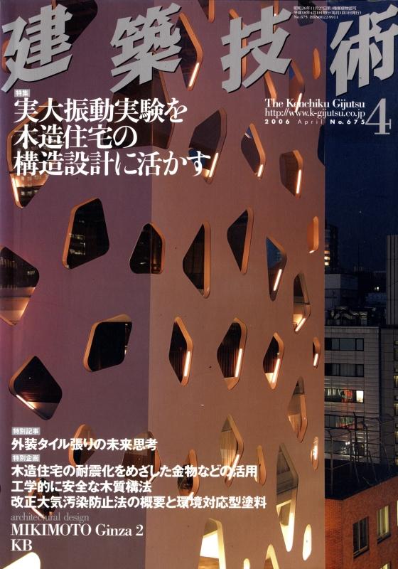 建築技術 2006年4月号 #675 実大振動実験を木造住宅の構造設計に活かす