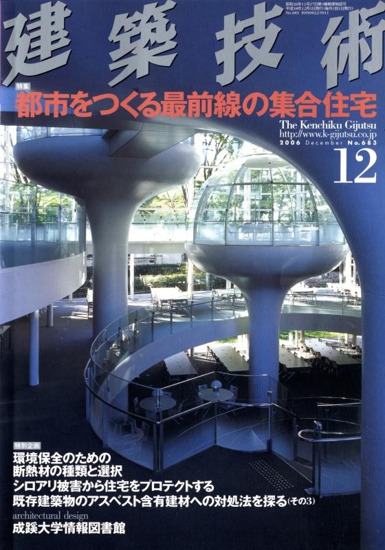 建築技術 2006年12月号 #683 都市をつくる最前線の集合住宅