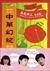 中華幻紀 島尾伸三写真集 - ワールド・ムック507-LIVING SPHERES VOL.23