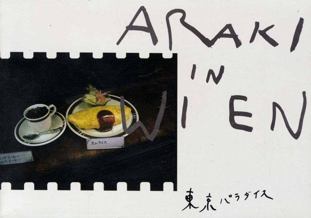 ARAKI IN WIEN: コモドン ウィーンへ行く+東京パラダイス1