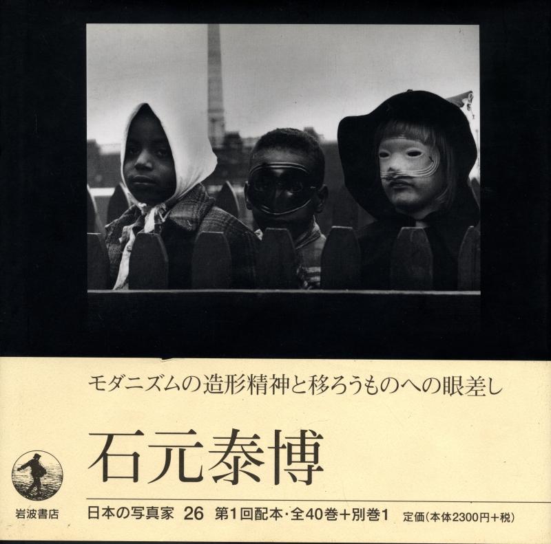日本の写真家 全40巻+別冊1