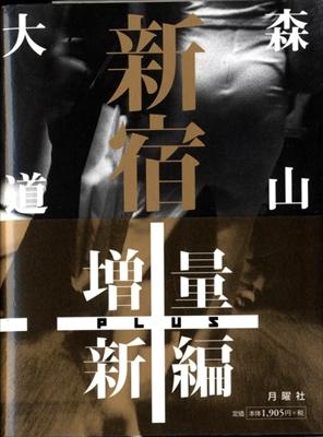 新宿+ (しんじゅくプラス) [サイン入]