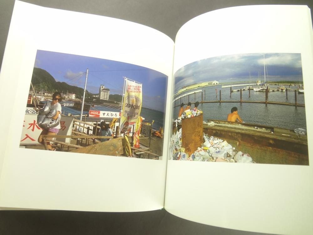 遠い夏 (ワイズ出版写真叢書 11)2